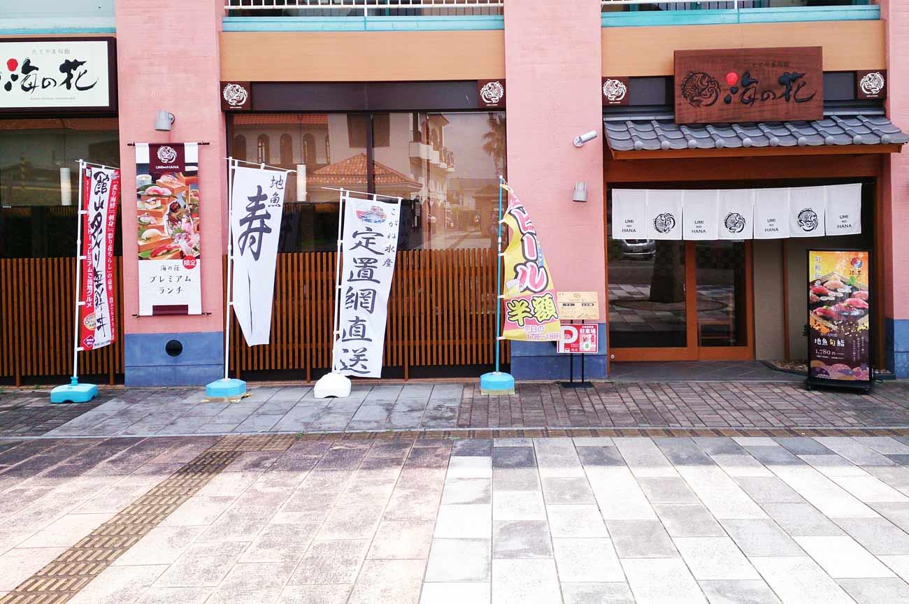 館山旬鮨・海の花の店舗外観画像