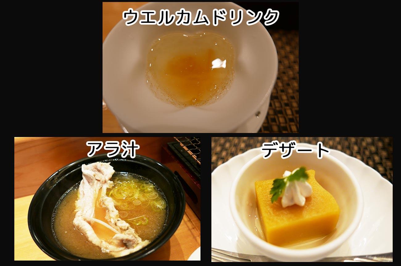 ウェルカムドリンク、アラ汁、デザートの画像