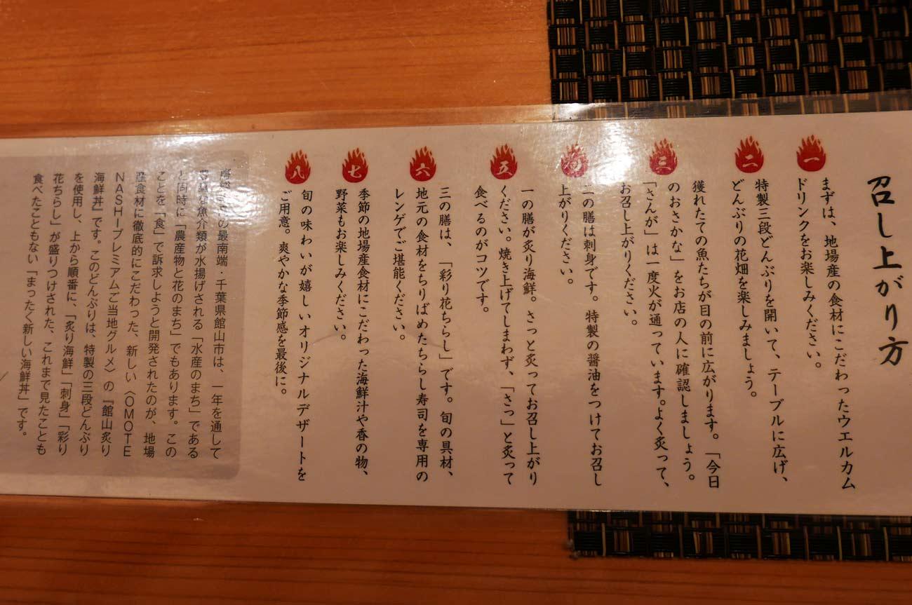 炙り海鮮丼の説明画像