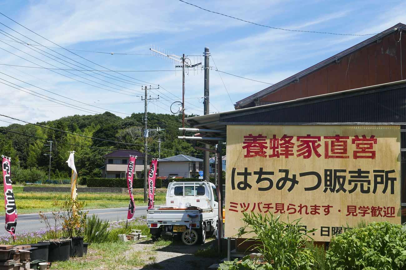 山中養蜂所の店舗外観画像