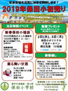 2019年道の駅保田小学校初売り