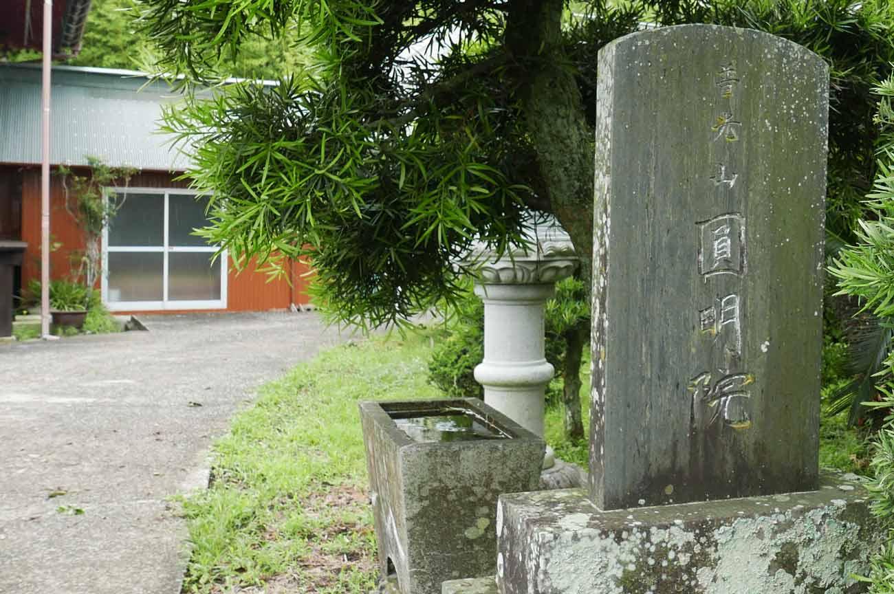 圓明院の石碑の画像