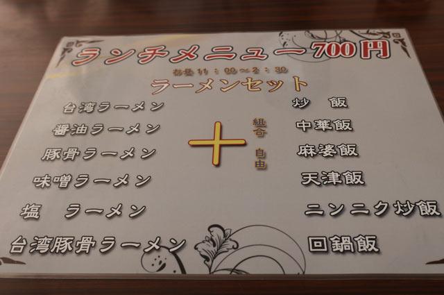 福亭のランチセットメニューの画像
