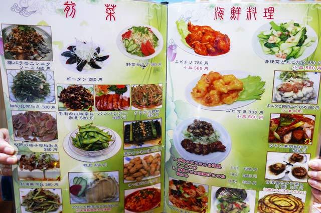 夜菜・海鮮料理メニューの画像