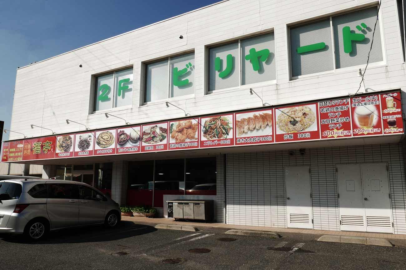 福亭の店舗外観画像