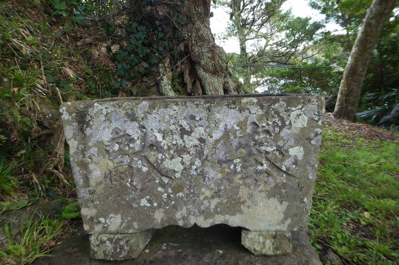 稲荷神社の手水石の画像