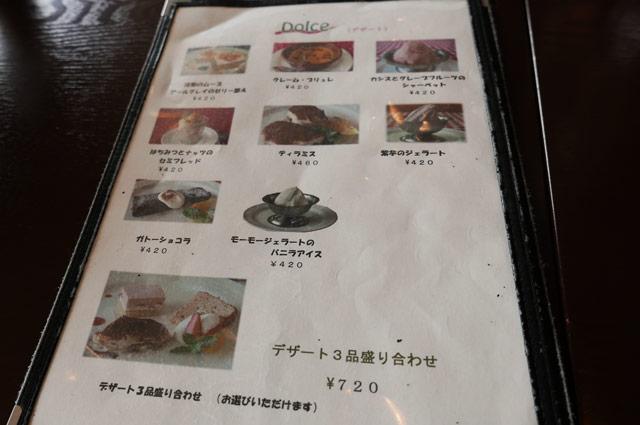 イタリア食堂のデザート(ドルチェ)メニューの画像