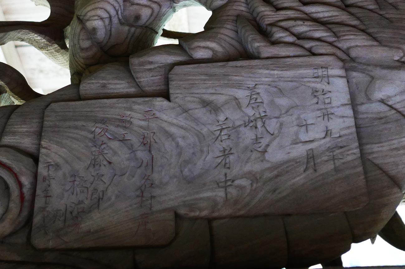 彫刻の刻印の画像