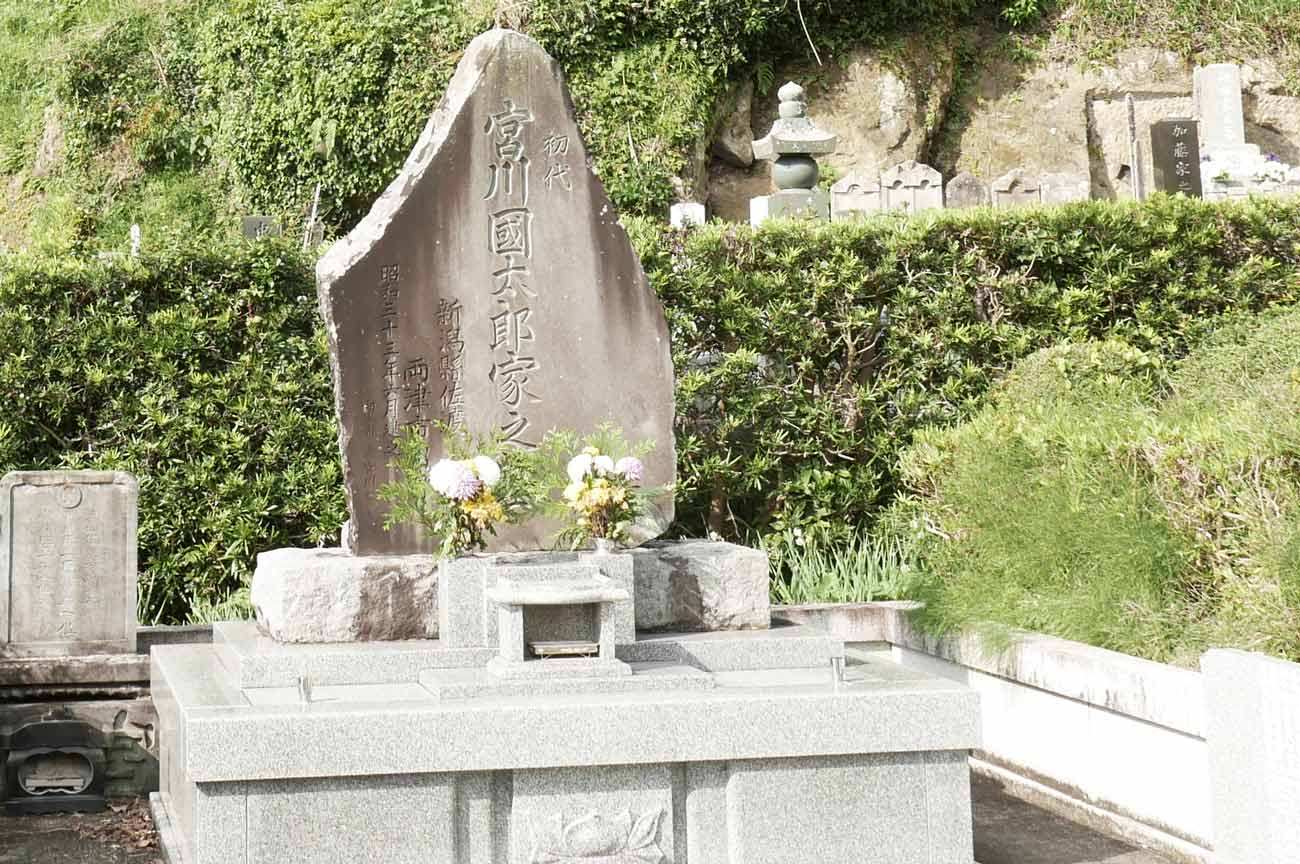 宮川国太郎の墓の画像