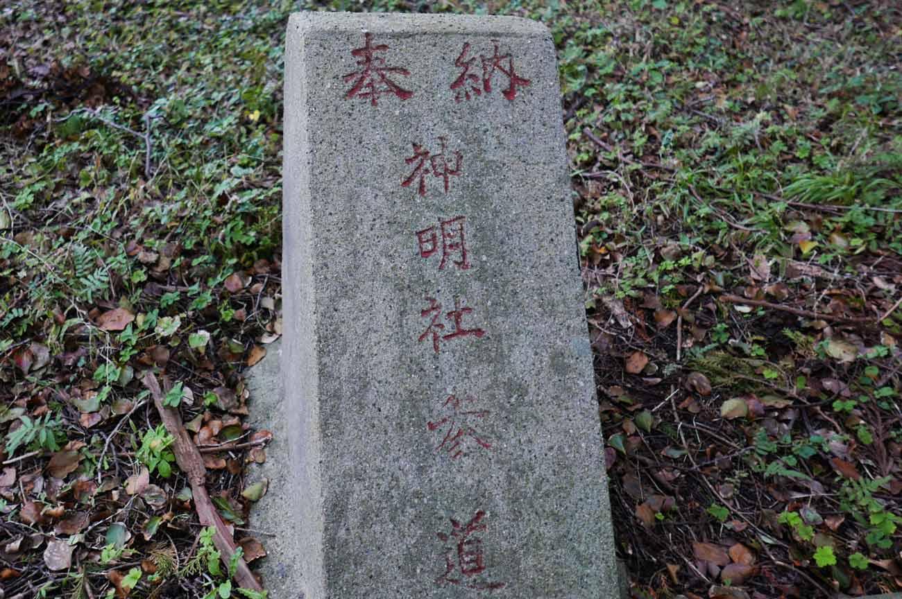 神明神社参道の石碑の画像