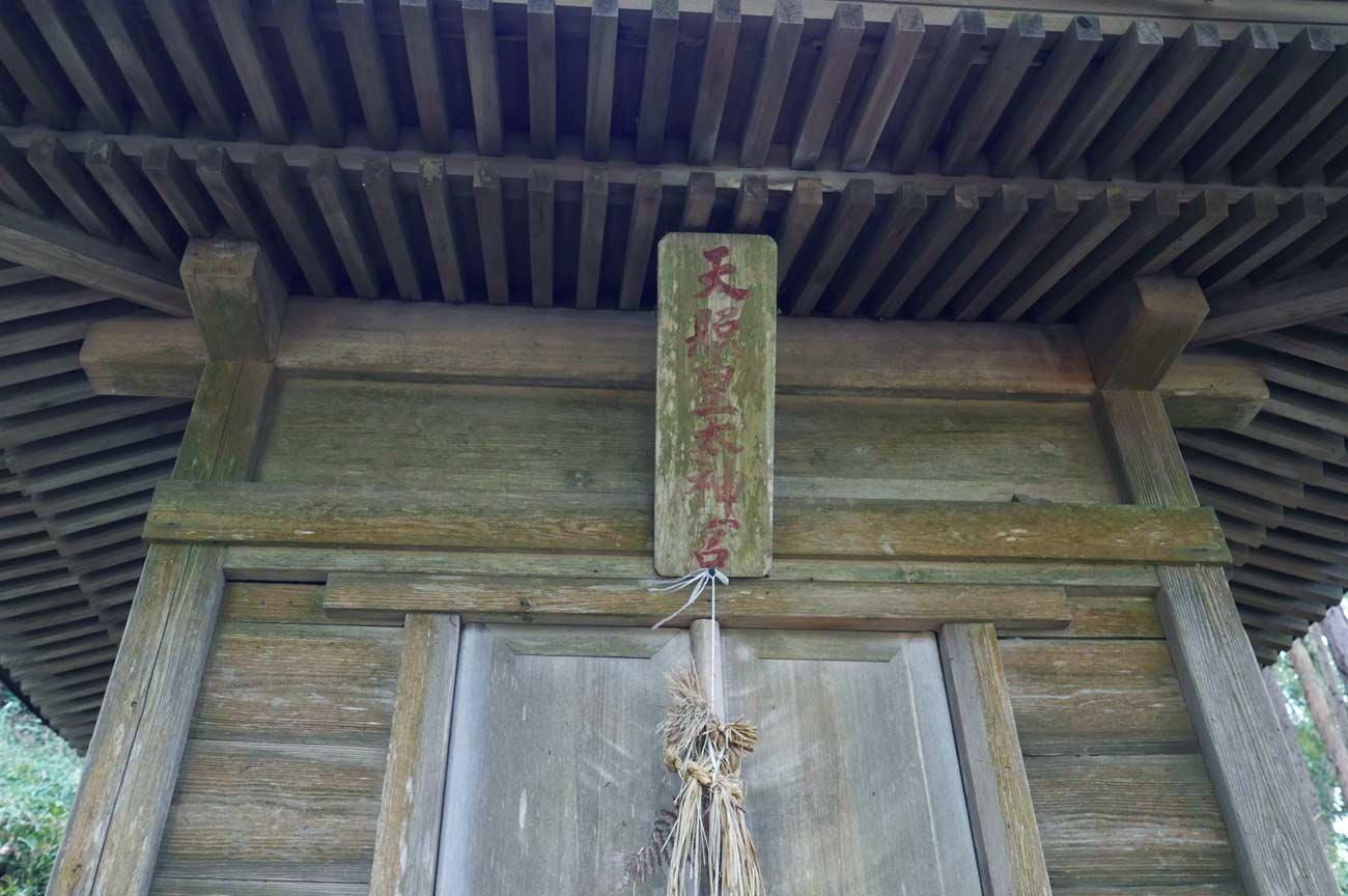 天照皇太神宮拝殿の画像