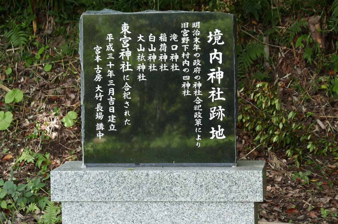 合祀の碑の画像