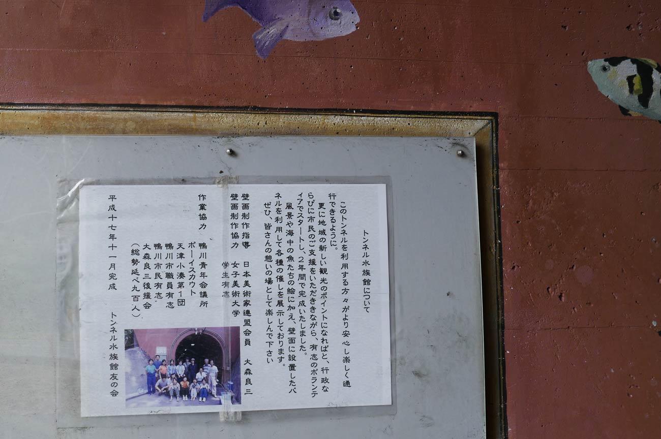 トンネル水族館の説明板