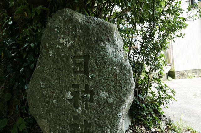 日神社の石碑の画像