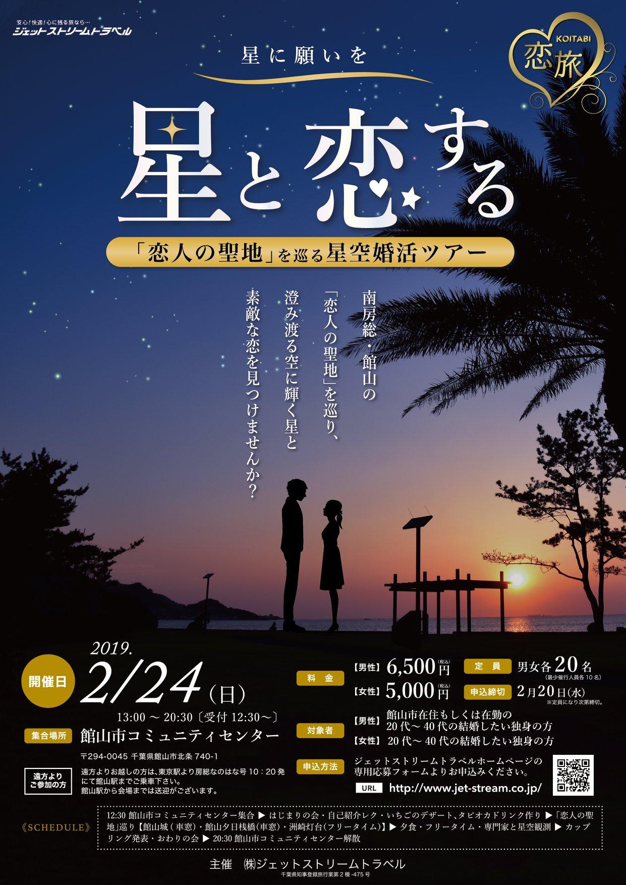 【婚活】星と恋する「恋人の聖地」を巡る星空婚活ツアー