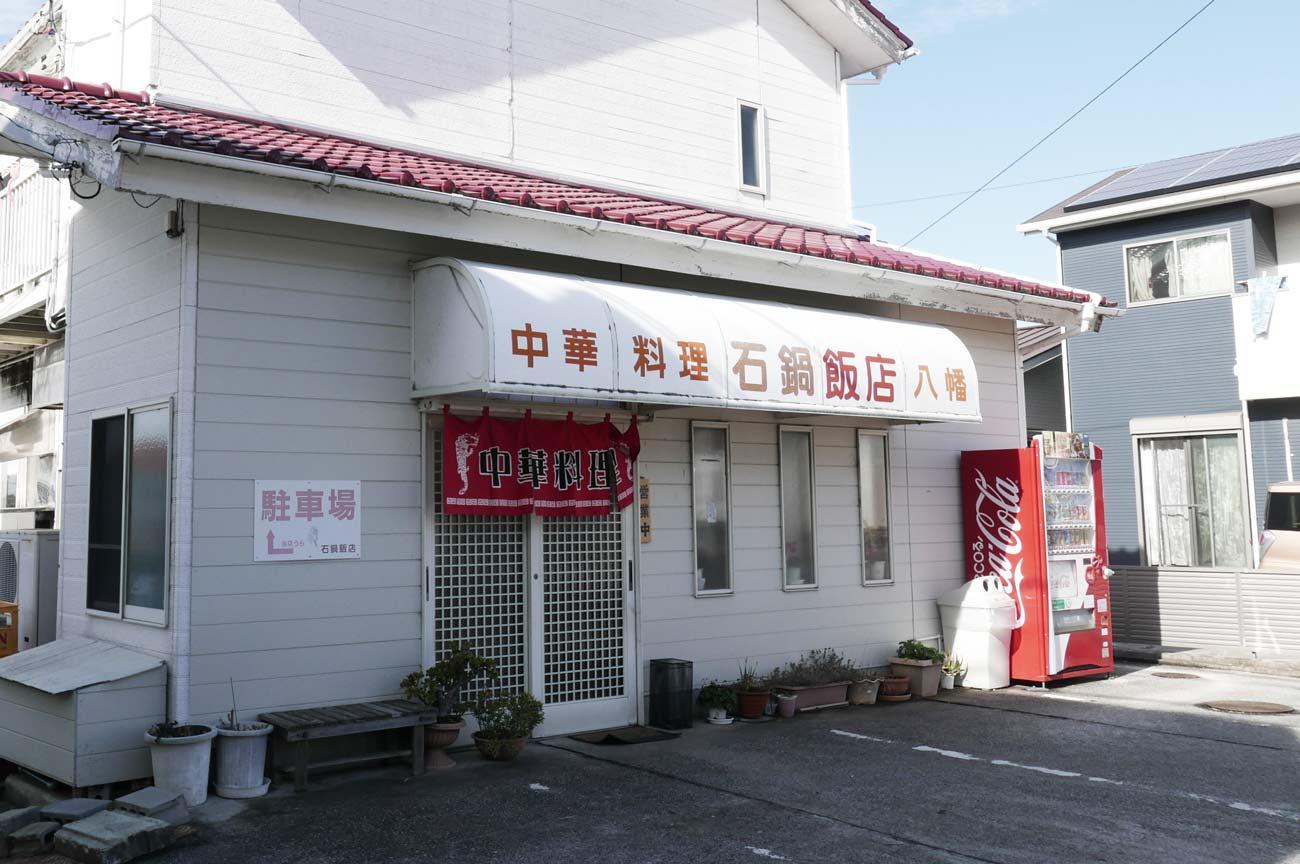 石鍋飯店の店舗外観の画像