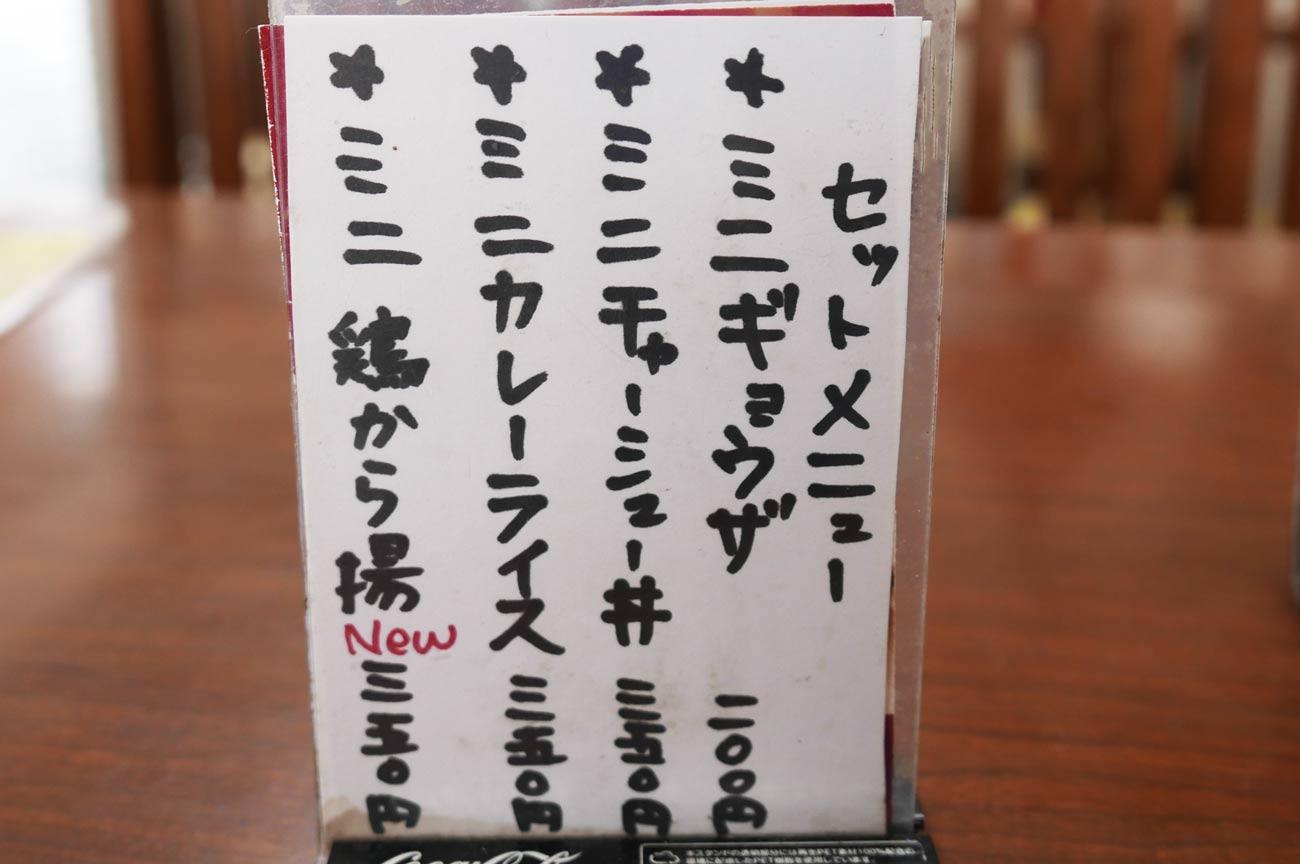 石鍋飯店のセットメニューの画像