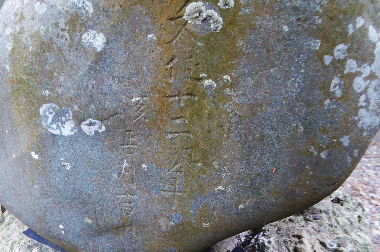 手水石の年代の画像
