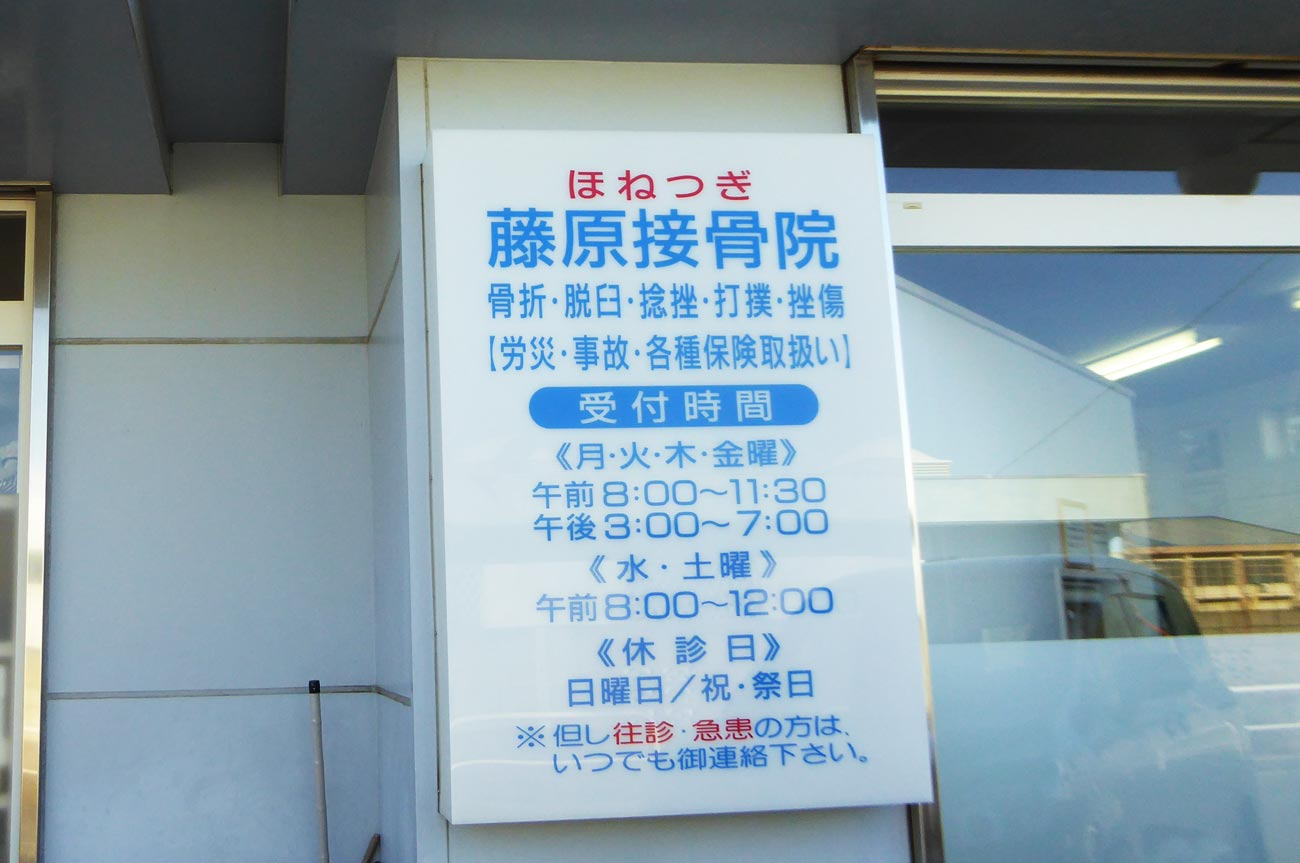 藤原接骨院の診療科目
