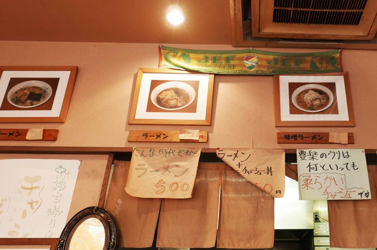 豊楽の店内の画像