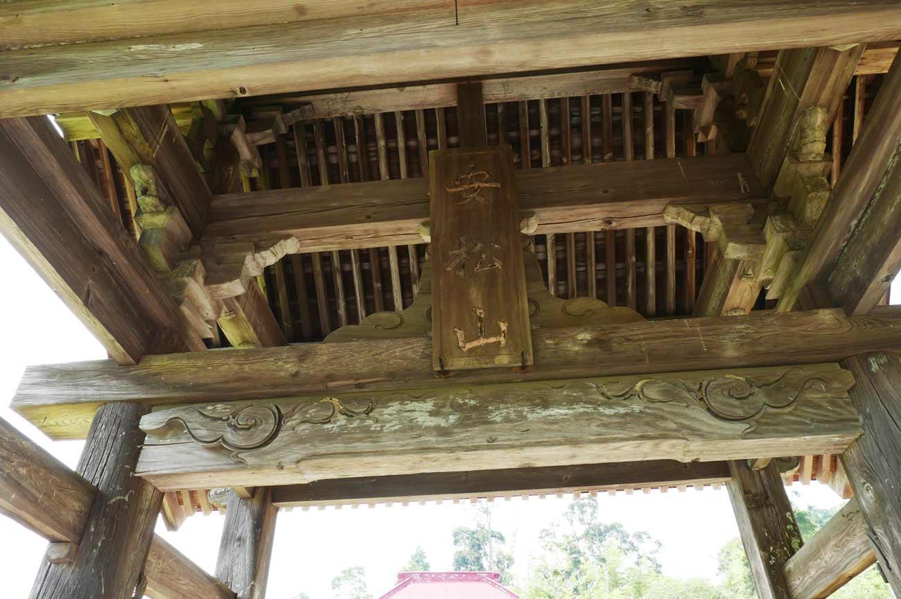 宝昌院山門(内部)の画像