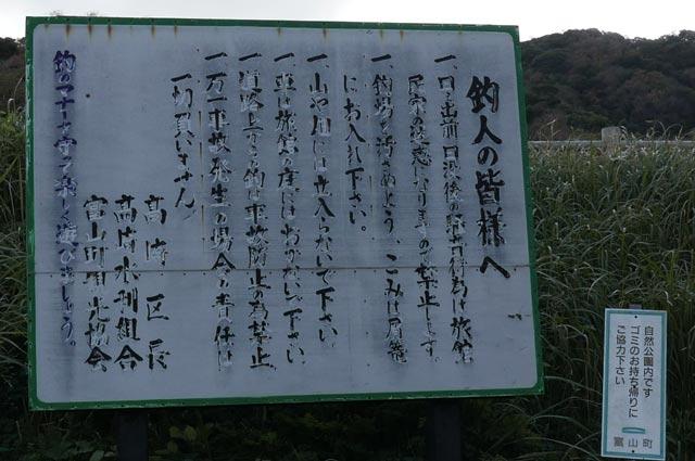 釣りのルールの看板
