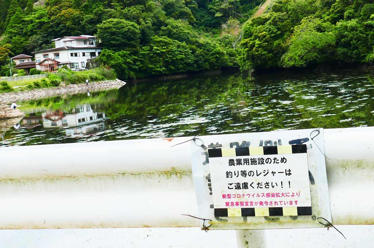 岩婦湖の釣り禁止の案内