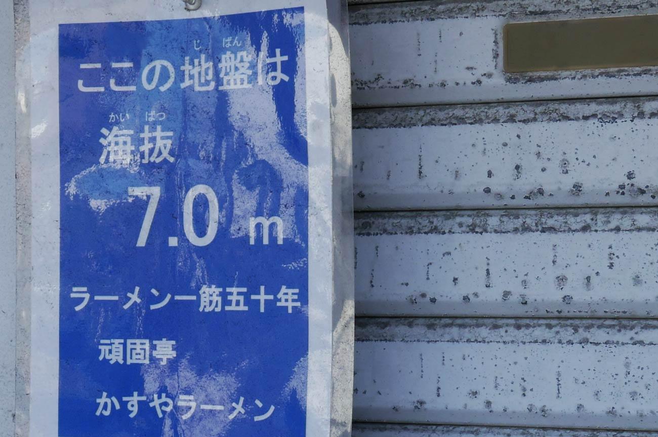 海抜7m、ラーメン一筋50年の画像