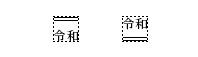 令和 9×9mm角のイメージ