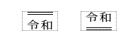 令和 10×10mm角のイメージ