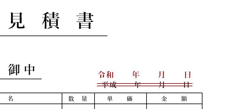 令和スタンプの使用例