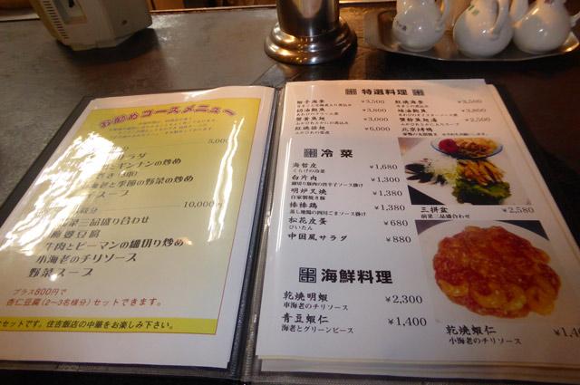 住吉飯店のメニュー(おすすめコース、海鮮料理)の画像