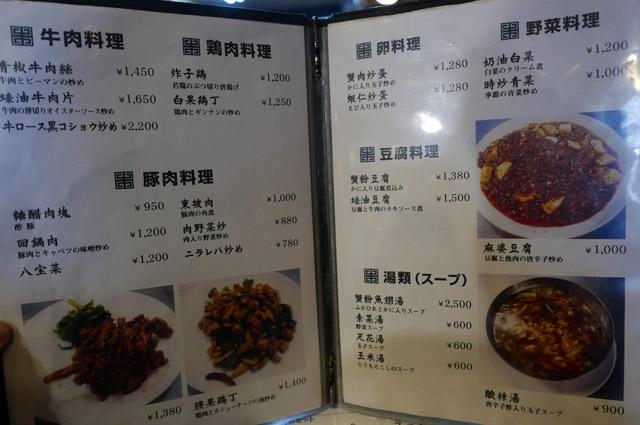 肉料理・野菜料理