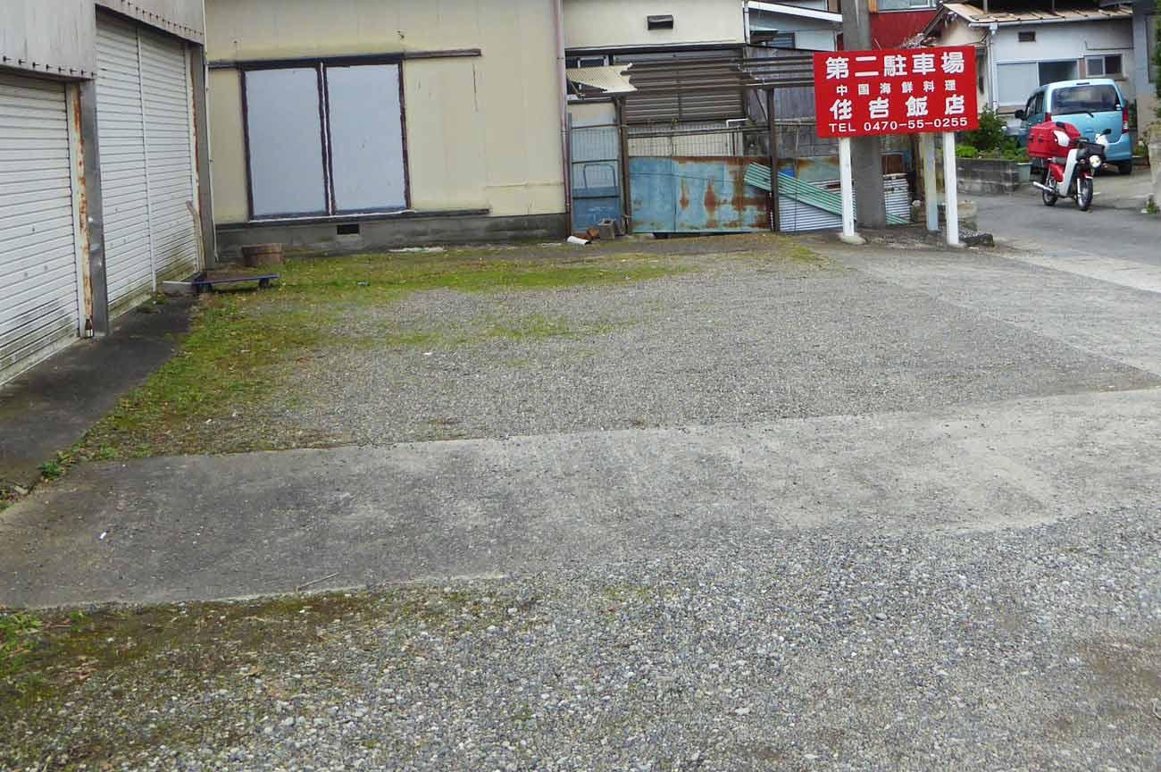 住吉飯店の駐車場の画像