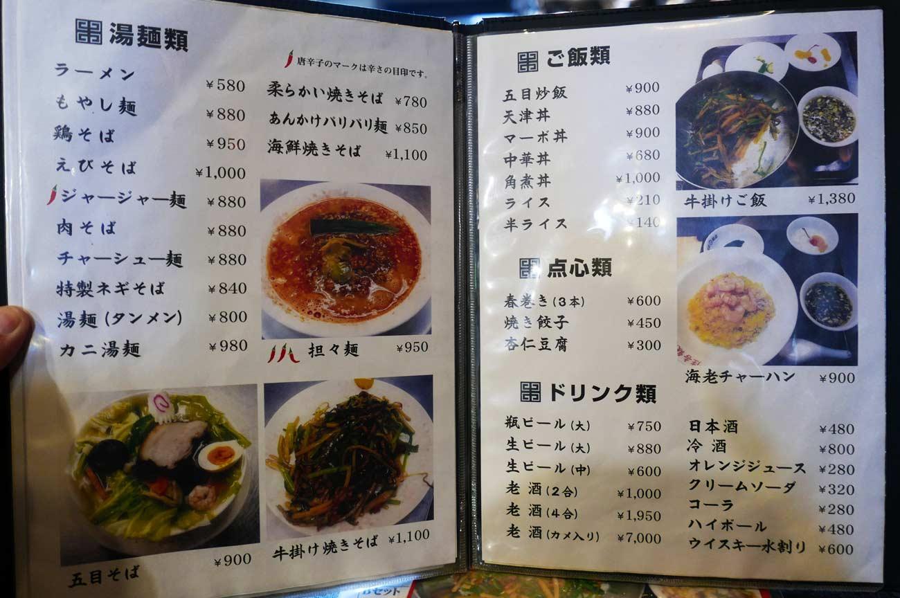 麺類・ご飯類メニュー