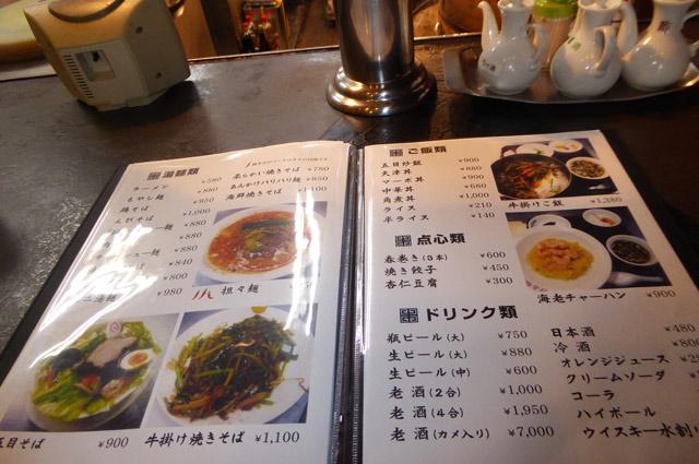 住吉飯店のメニュー(麺類、ご飯類)の画像