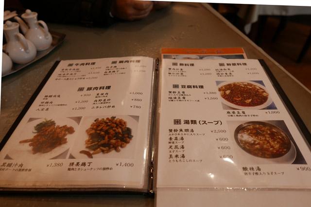 住吉飯店のメニュー(肉料理、スープ)の画像