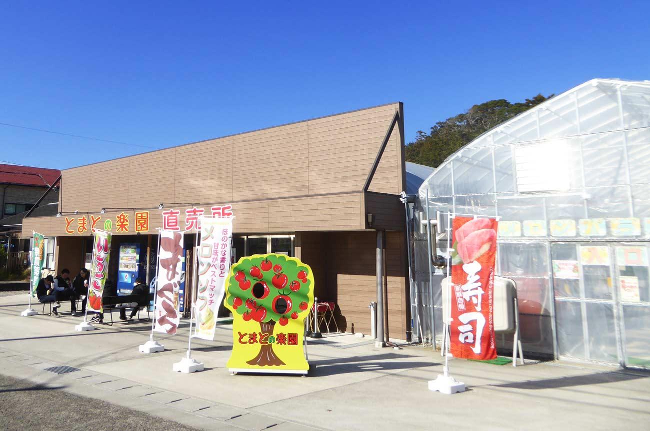 とまとの楽園の店舗外観画像