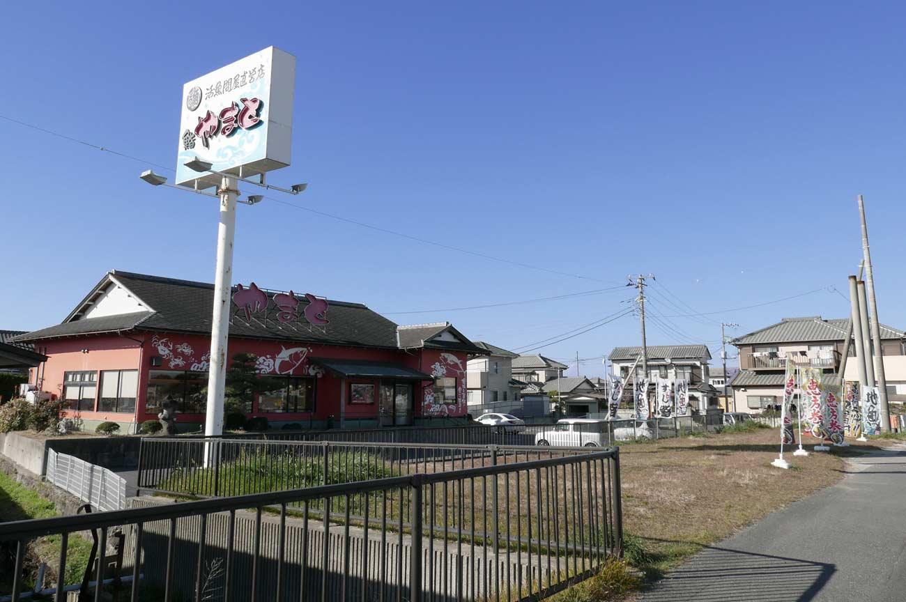 スーパー回転寿司やまとの店舗外観