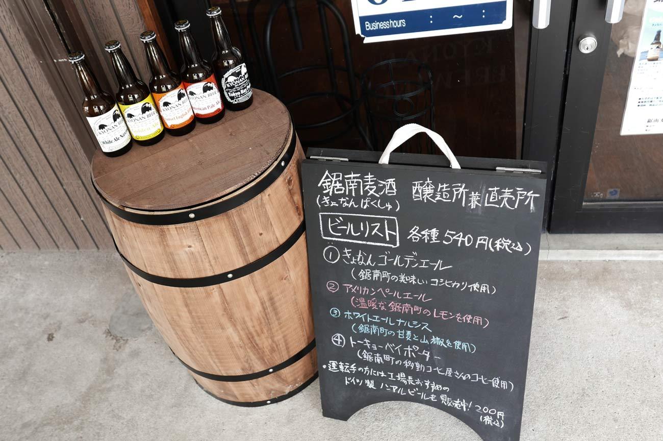 鋸南麦酒の画像