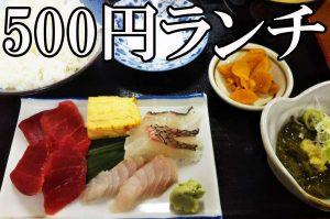 いわし照の500円ランチの画像