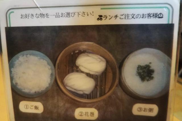 ランチのご飯の種類