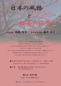 日本の風物と鋸南の桜染めのチラシ