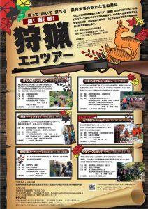 狩猟エコツアー2019のチラシ