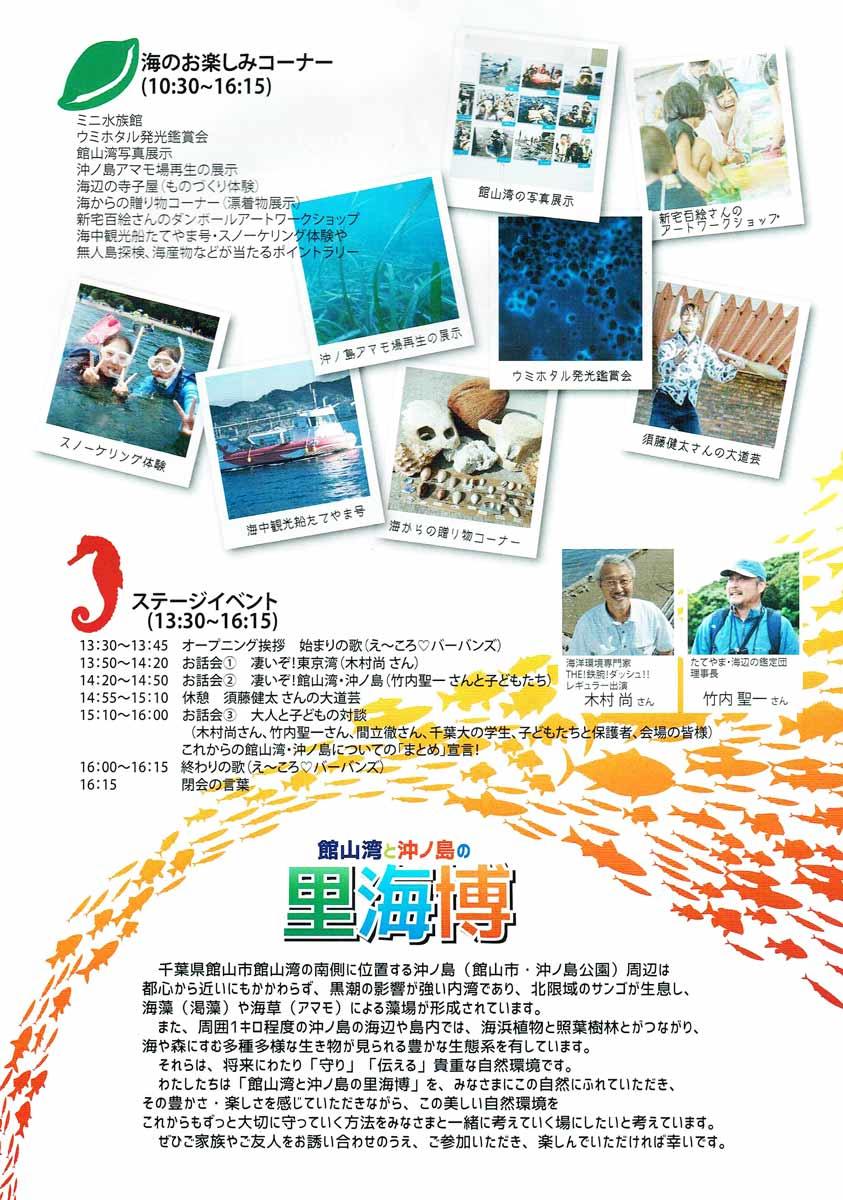 館山湾と沖ノ島の里海博のチラシ(裏面)