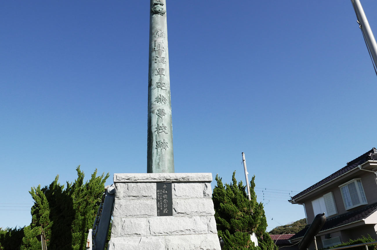 舘山海軍砲術学校記念の塔の画像