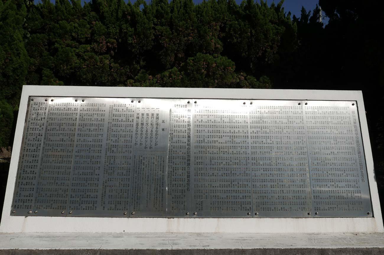 記念碑建立協賛者の画像