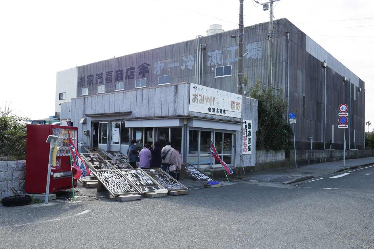 家満喜商店の店舗外観画像