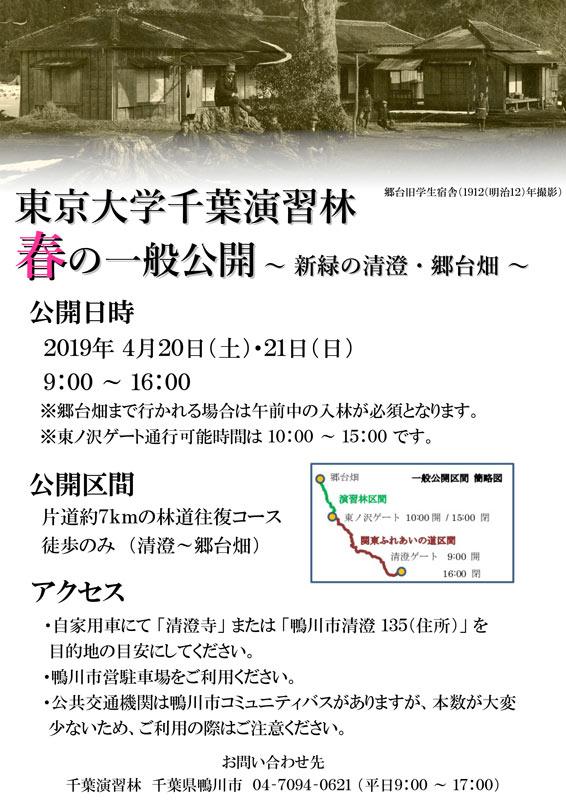 東京大学演習林 春の一般公開