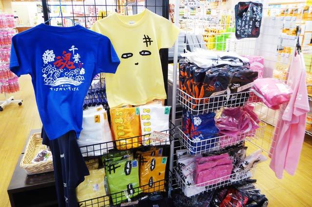 千葉魂、房総伝のTシャツコーナー